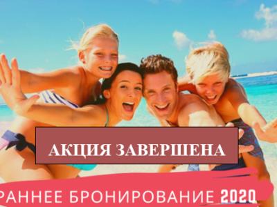 Раннее бронирование в Крыму 2020 со скидкой до 20% – акция продлевается!