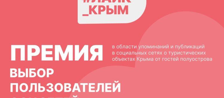 Отель Донна Роза участвует в премии #ЛАЙК_КРЫМ